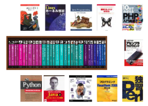 コンピュータ技術書であるオライリーの本棚と著名な本