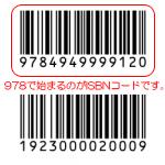 ISBNコード